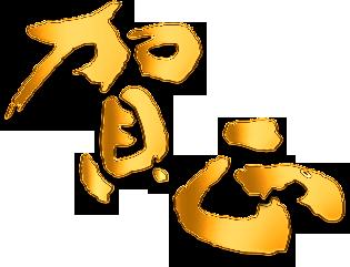 fudemoji07-002